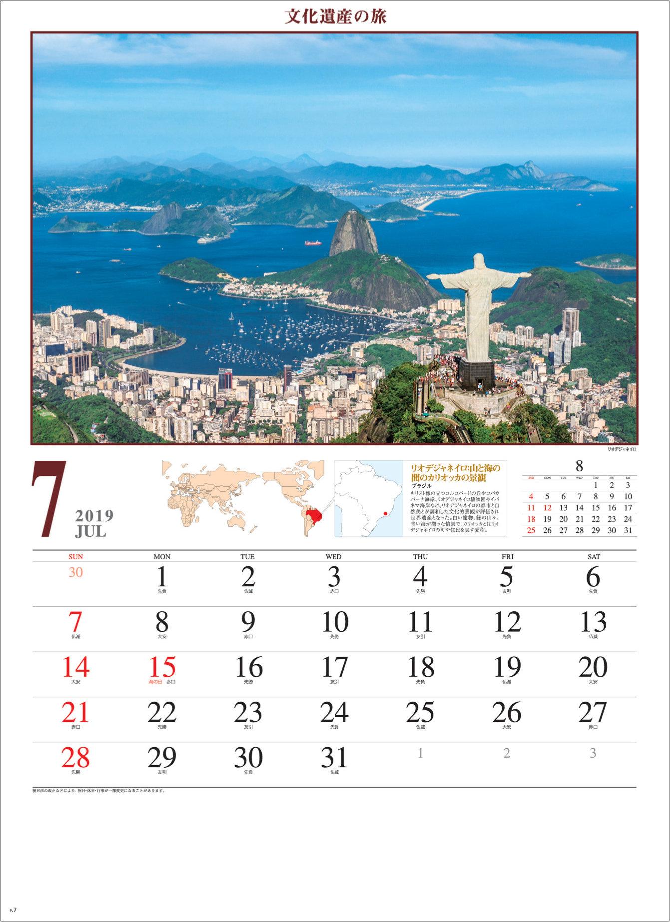 画像:ブラジルン リオデジャネイロ 文化遺産の旅(ユネスコ世界遺産) 2019年カレンダー
