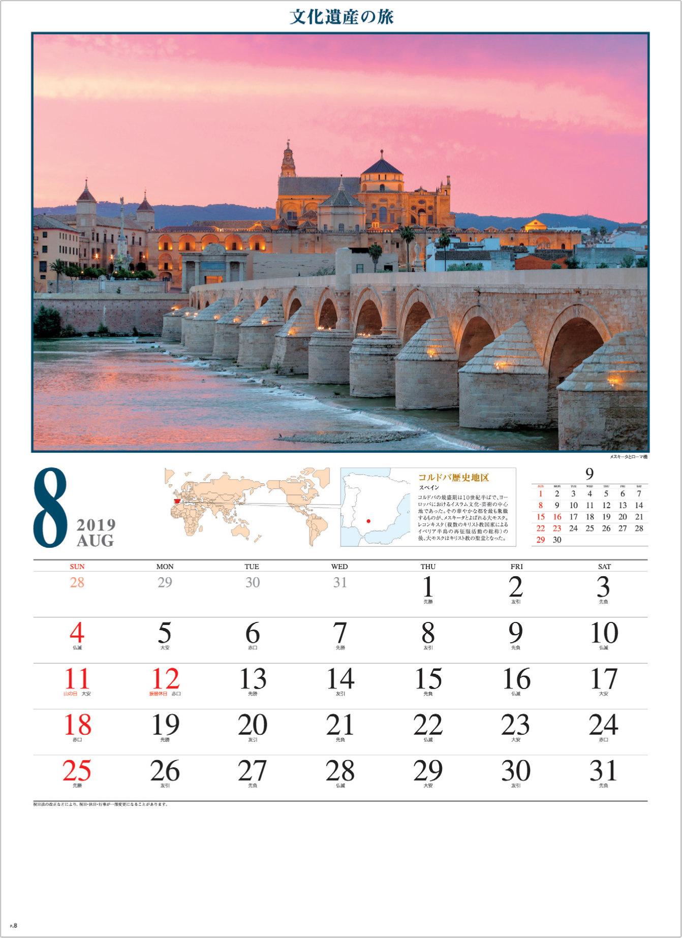 画像:スペイン メスキータとローマ橋 文化遺産の旅(ユネスコ世界遺産) 2019年カレンダー