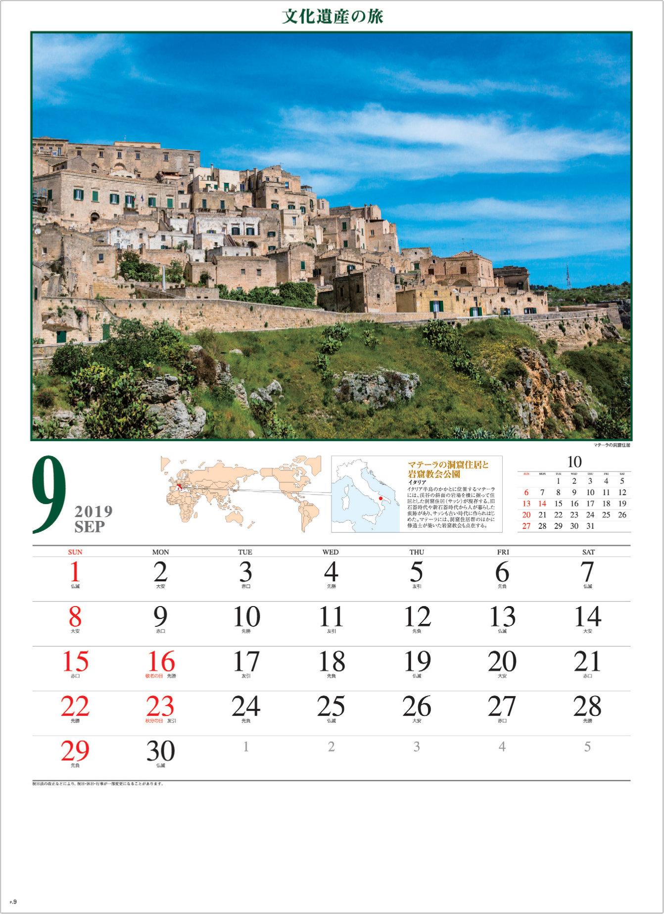 画像:イタリア マテーラの洞窟住居 文化遺産の旅(ユネスコ世界遺産) 2019年カレンダー