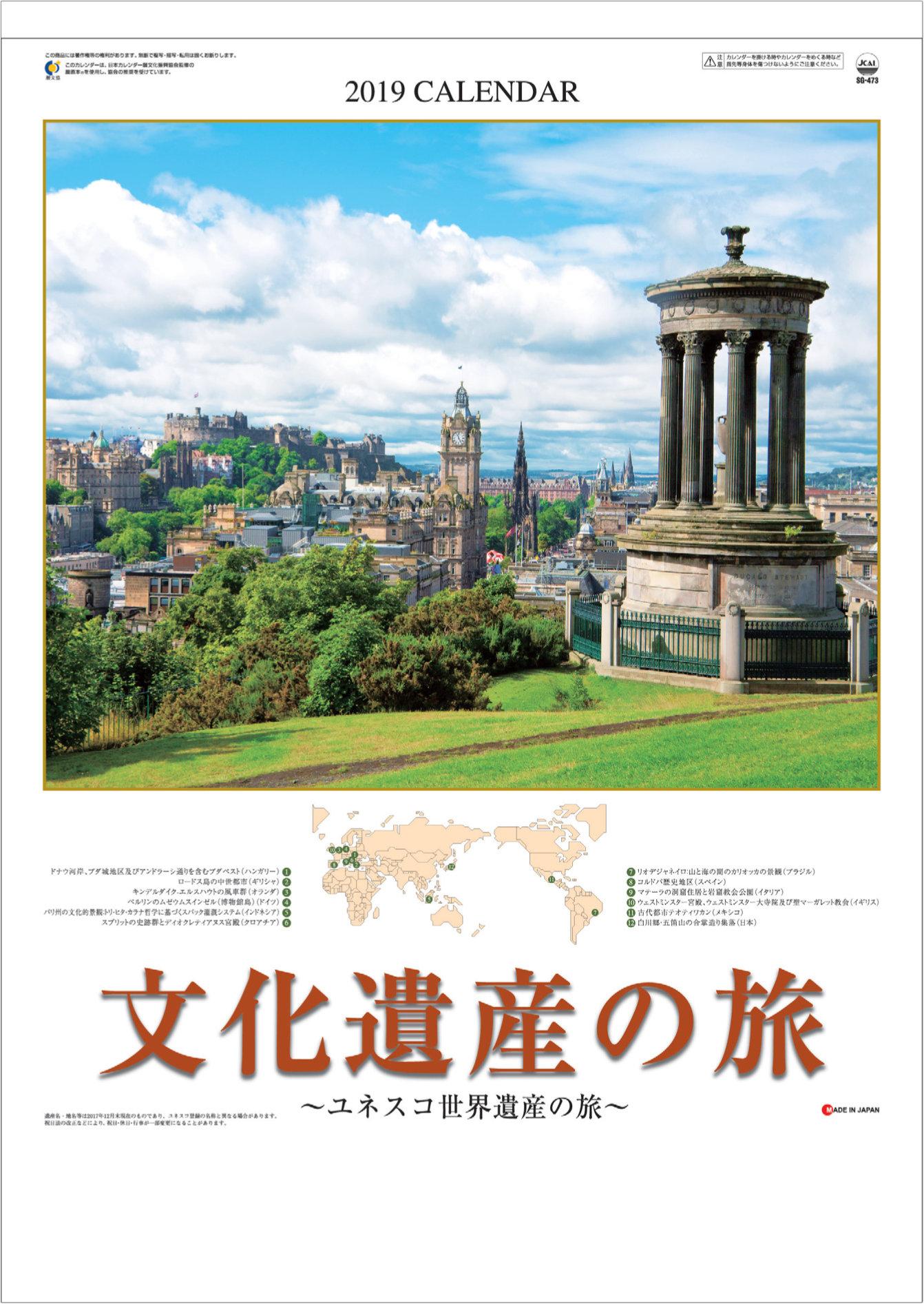 表紙 文化遺産の旅(ユネスコ世界遺産) 2019年カレンダーの画像