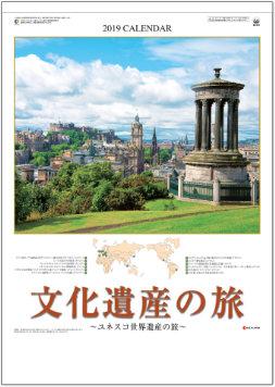 文化遺産の旅(ユネスコ世界遺産) 2019年カレンダー