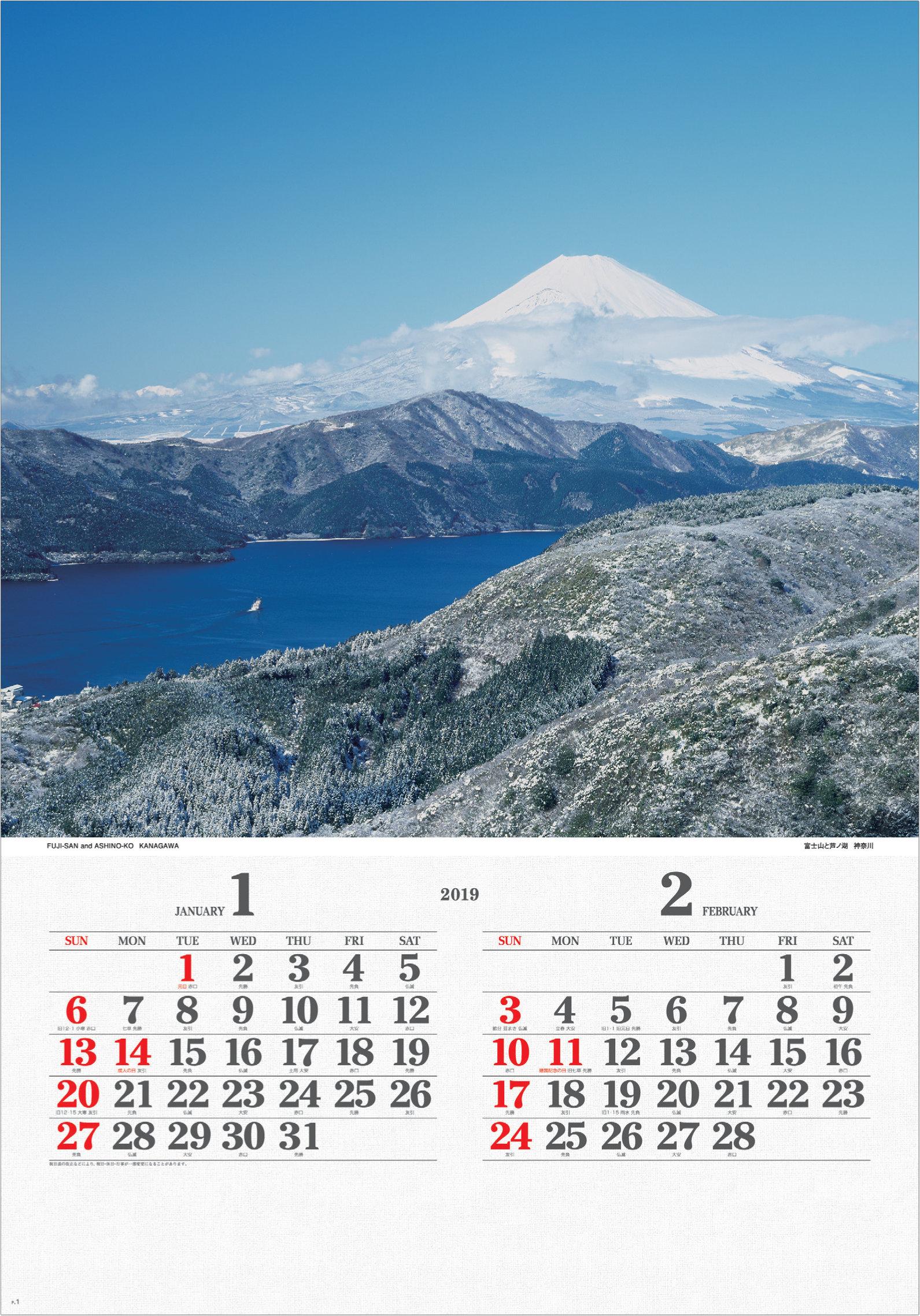 画像: ワイドニッポン(フィルムカレンダー) 2019年カレンダー