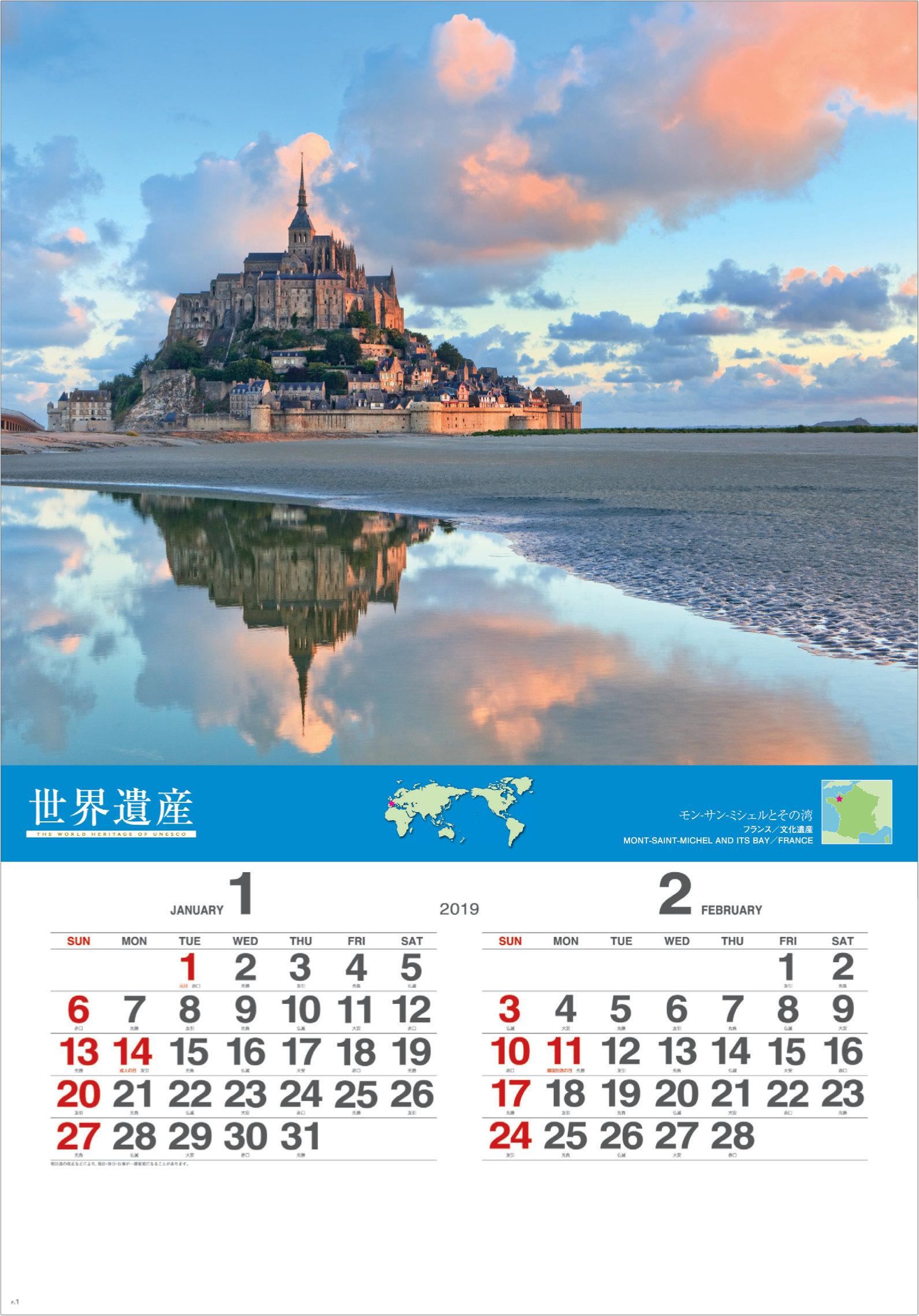 画像:フランスの世界遺産「モン・サン・ミシェル」 ユネスコ世界遺産(フィルムカレンダー) 2019年カレンダー