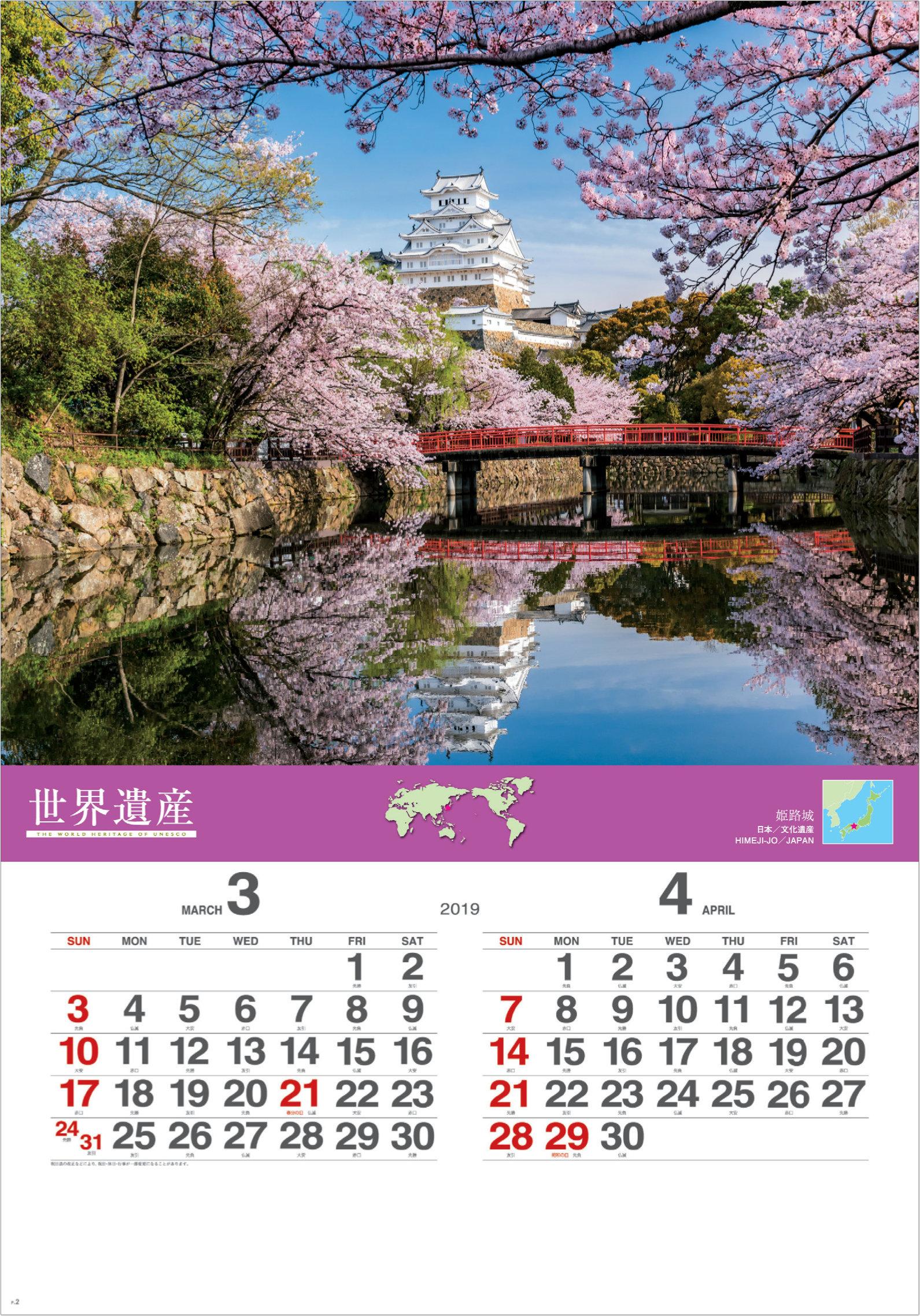 画像:日本の世界遺産「姫路城」 ユネスコ世界遺産(フィルムカレンダー) 2019年カレンダー