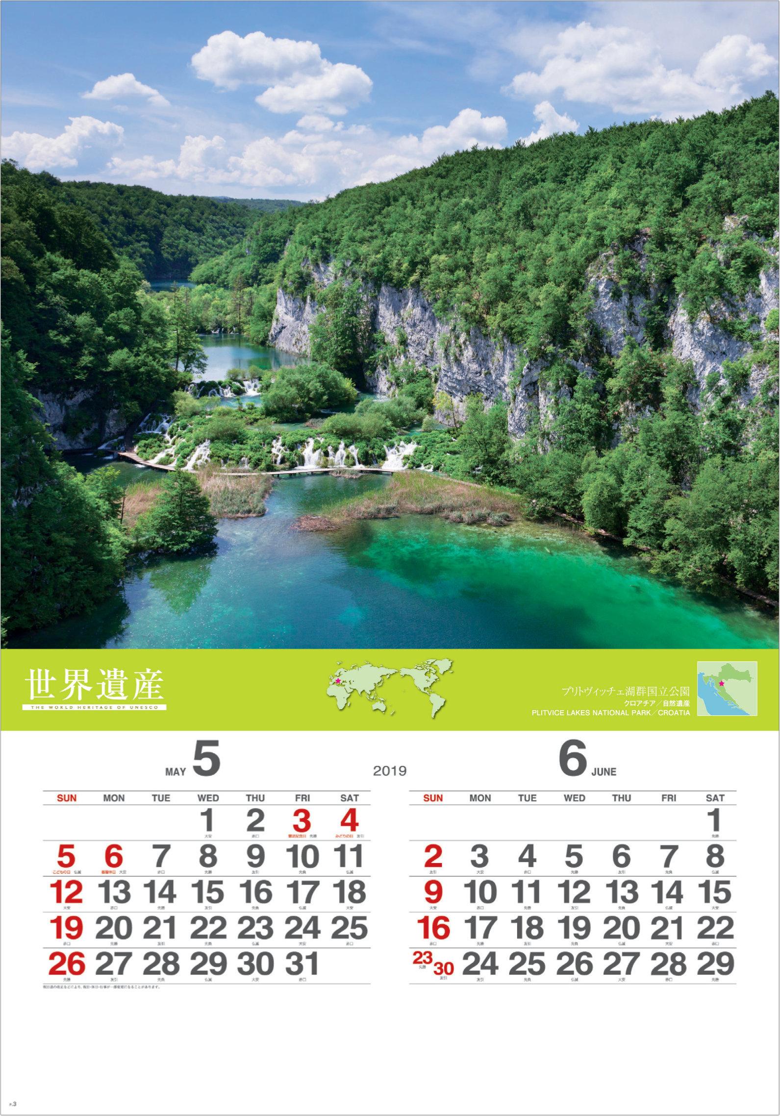 画像:クロアチア世界遺産「プリトヴィッチェ湖群国立公園」 ユネスコ世界遺産(フィルムカレンダー) 2019年カレンダー