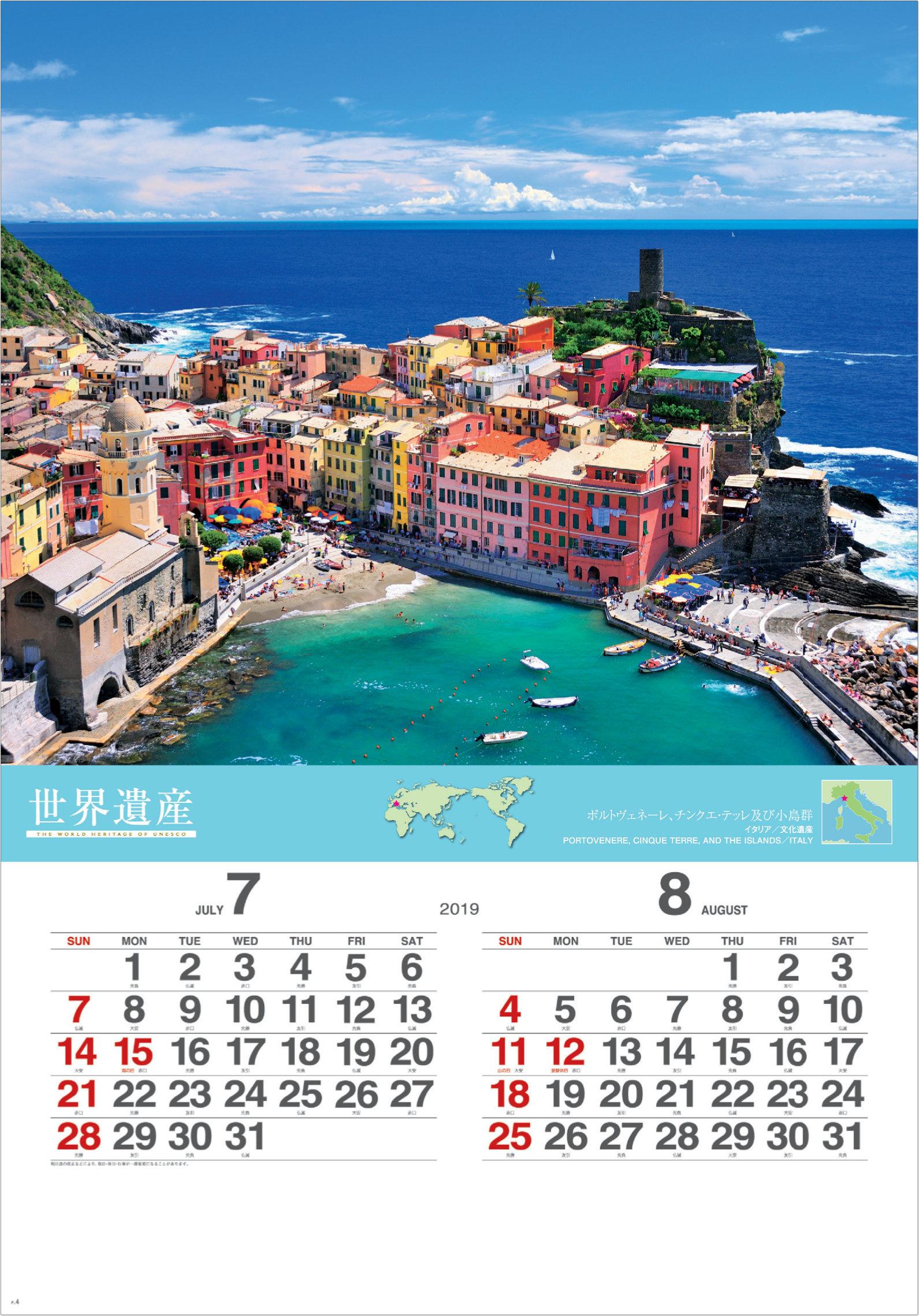 画像:イタリア「ポルトヴェネーレ、チンクエ・テッレ」 ユネスコ世界遺産(フィルムカレンダー) 2019年カレンダー
