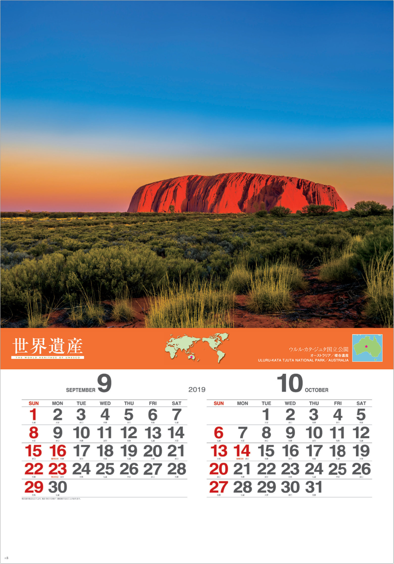 画像:オーストラリアの世界遺産「ウルル・カタ・ジュタ国立公園」 ユネスコ世界遺産(フィルムカレンダー) 2019年カレンダー