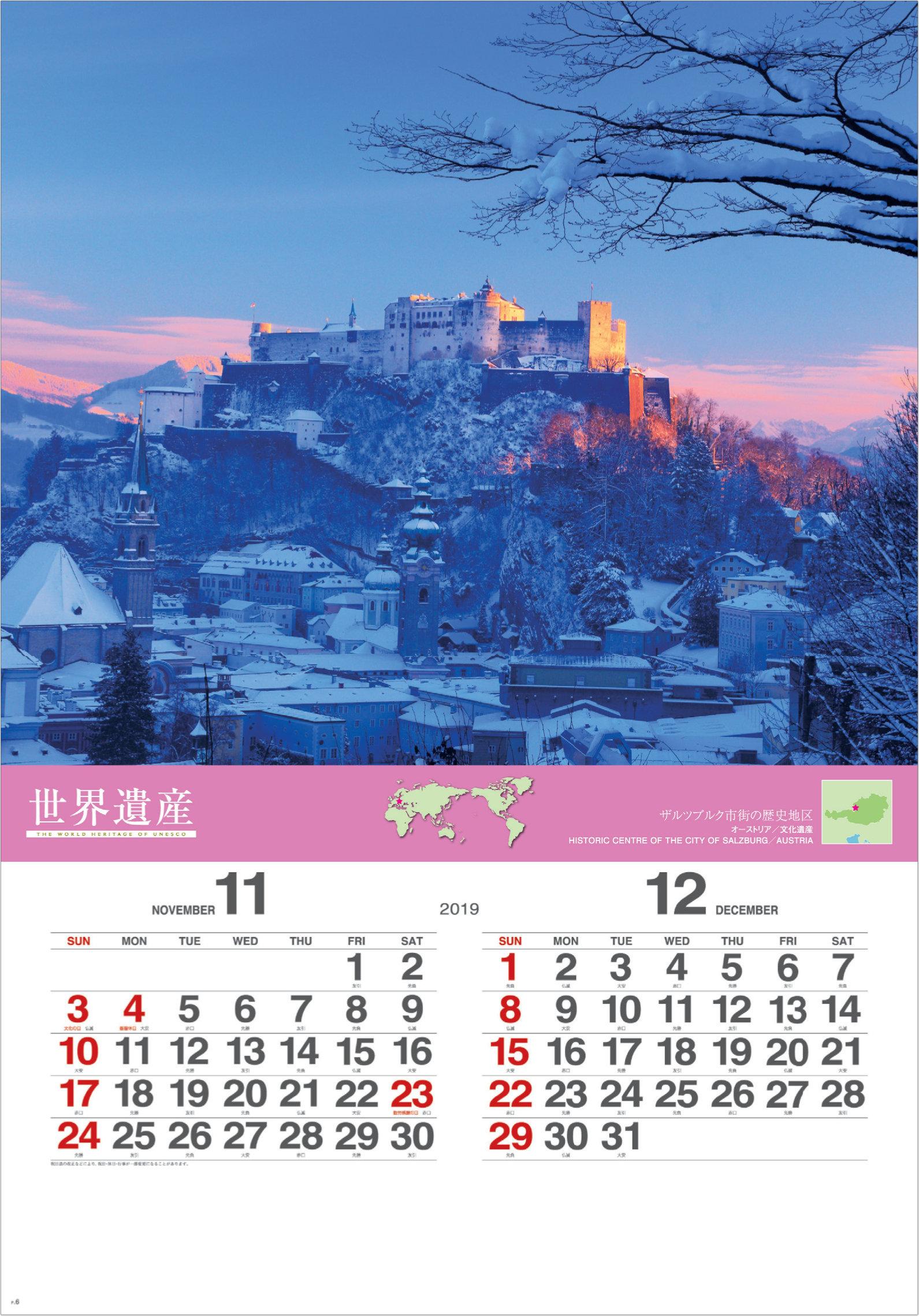 画像:オーストリアの世界遺産「ザルズブルク市街歴史地区」 ユネスコ世界遺産(フィルムカレンダー) 2019年カレンダー