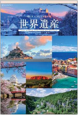 ユネスコ世界遺産(フィルムカレンダー) 2019年カレンダー