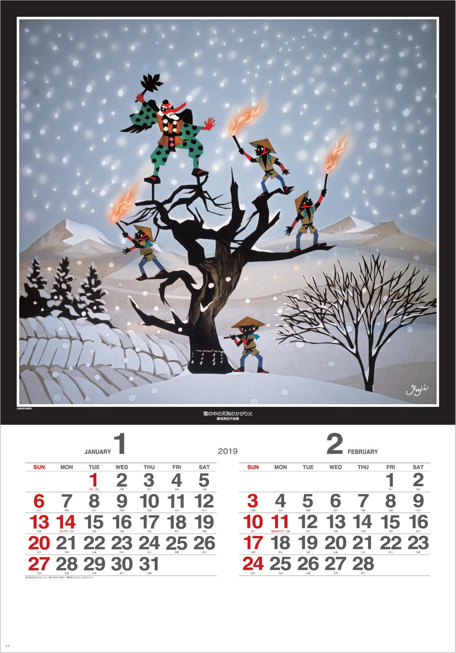 画像:藤城清治 作品「雪の中の天狗のかがり火」 遠い日の風景から(影絵)  藤城清治 (フィルムカレンダー) 2019年カレンダー