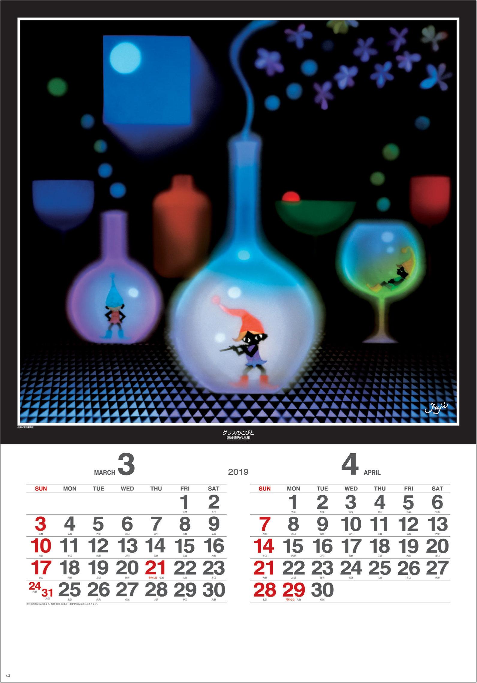 画像:藤城清治 作品「グラスのこびと」 遠い日の風景から(影絵)  藤城清治 (フィルムカレンダー) 2019年カレンダー