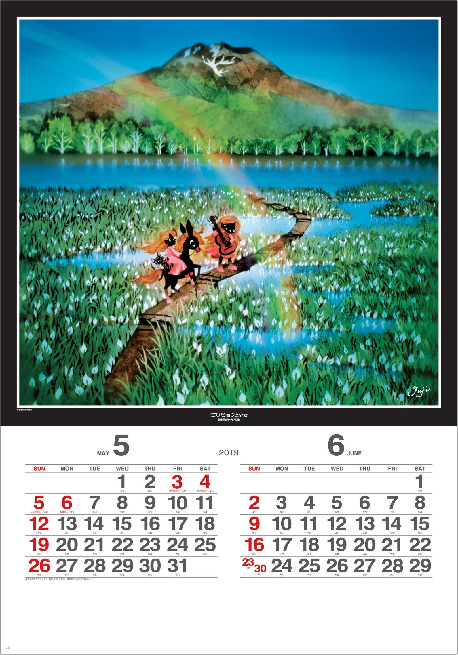 藤城清治 作品「ミズバショウと少女」 遠い日の風景から(影絵)  藤城清治 (フィルムカレンダー) 2019年カレンダーの画像