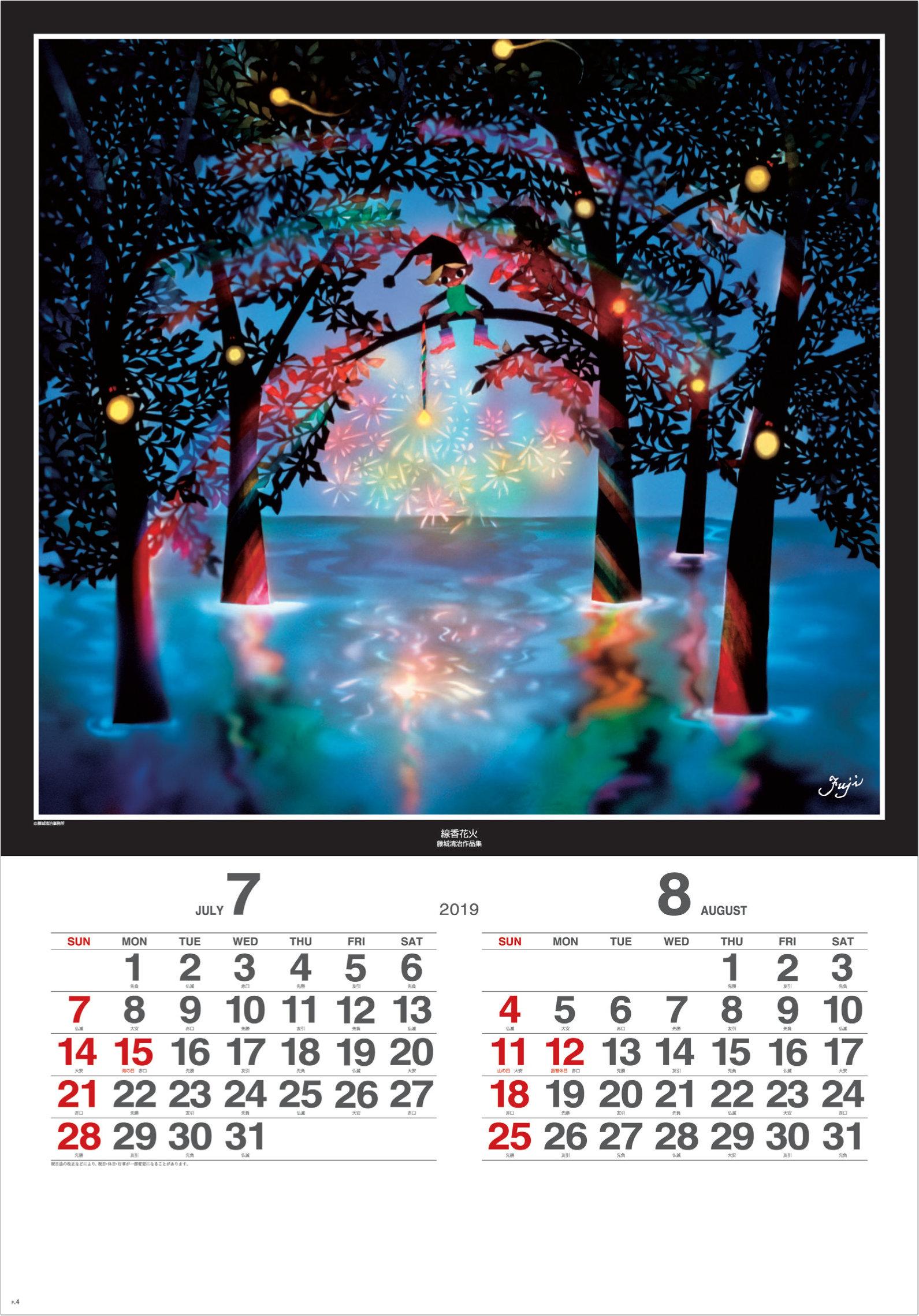 藤城清治 作品「月明りの湖」 遠い日の風景から(影絵)  藤城清治 (フィルムカレンダー) 2019年カレンダーの画像
