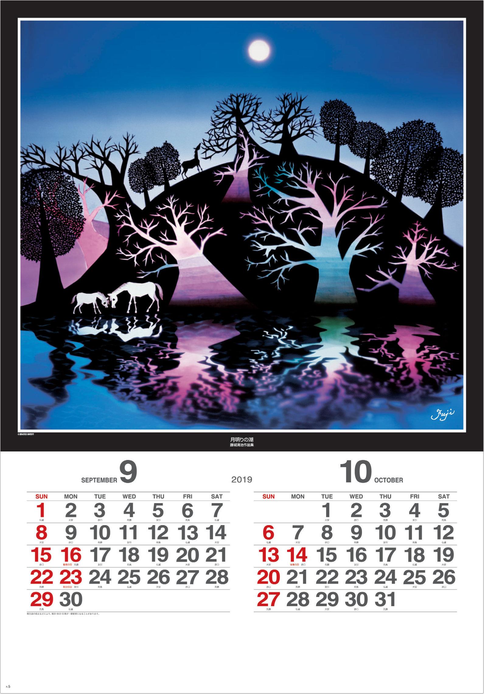画像: 遠い日の風景から(影絵)  藤城清治 (フィルムカレンダー) 2019年カレンダー