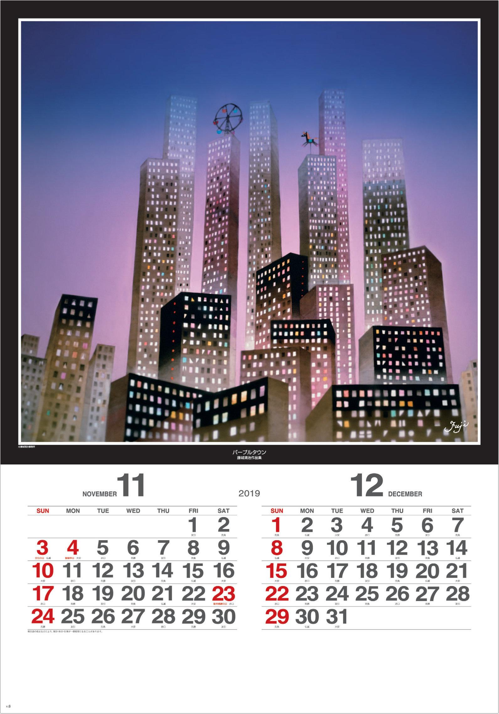 画像:藤城清治 作品「パープルタウン」 遠い日の風景から(影絵)  藤城清治 (フィルムカレンダー) 2019年カレンダー