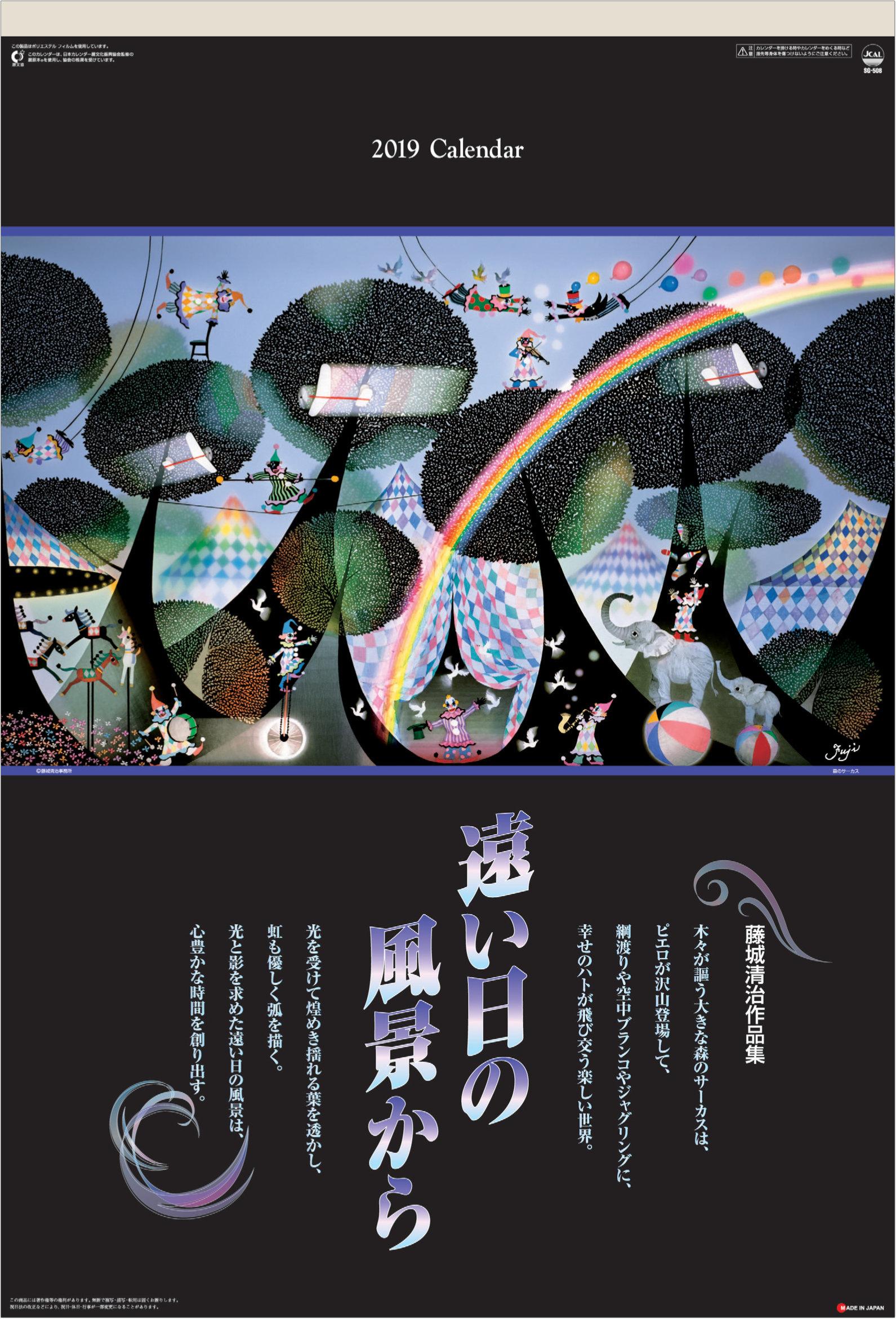 表紙 遠い日の風景から(影絵)  藤城清治 (フィルムカレンダー) 2019年カレンダーの画像