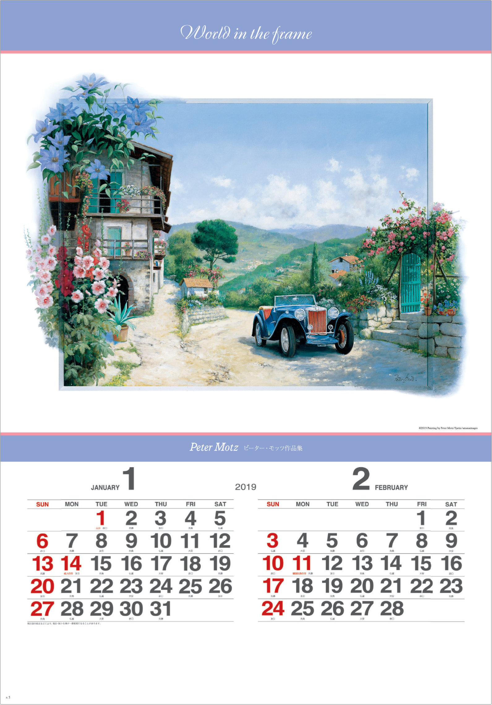 画像: ピーター・モッツ作品集(フィルムカレンダー) 2019年カレンダー