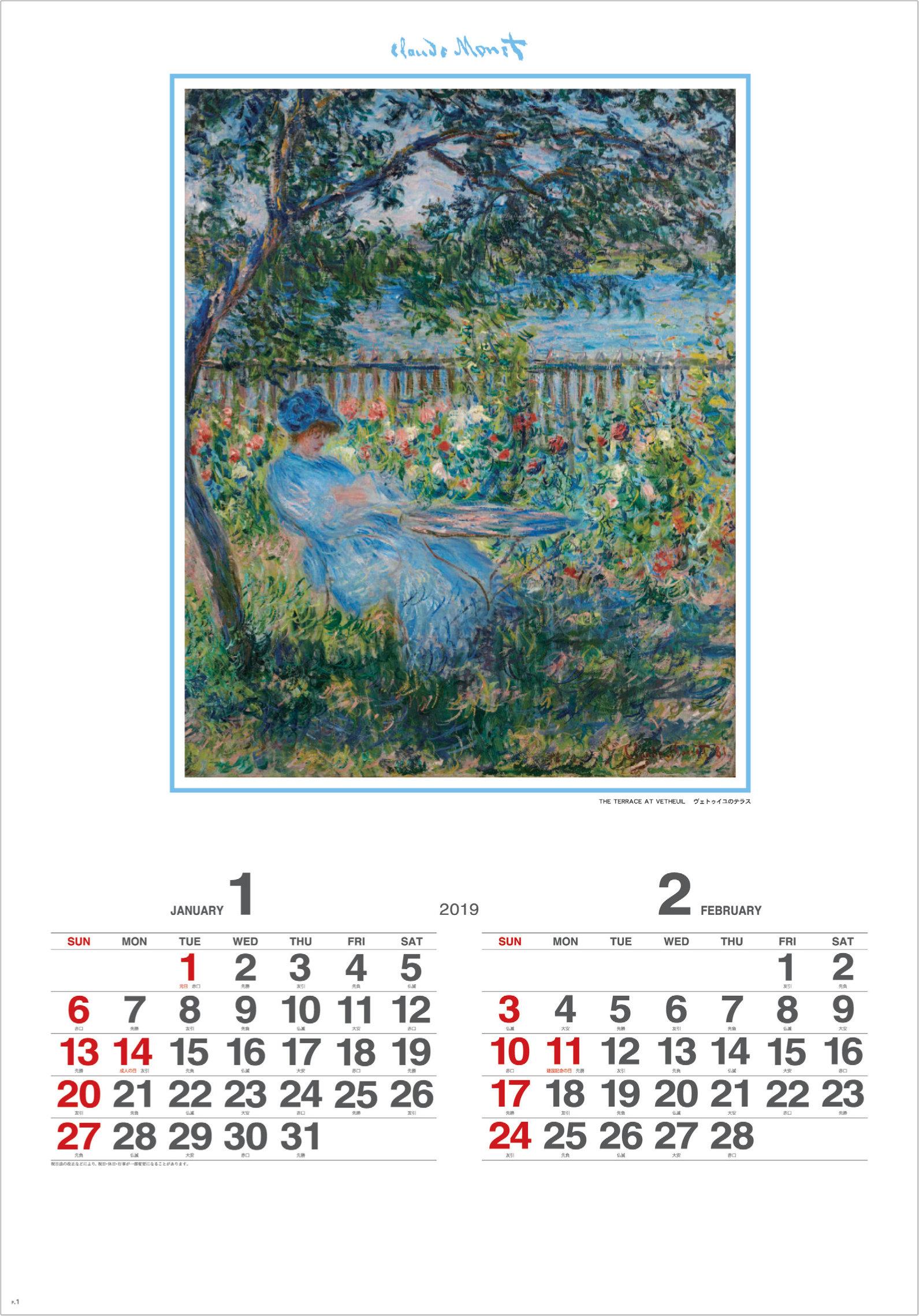 画像:モネ作品「ヴェトゥイユのテラス」 モネ絵画集(フィルムカレンダー) 2019年カレンダー