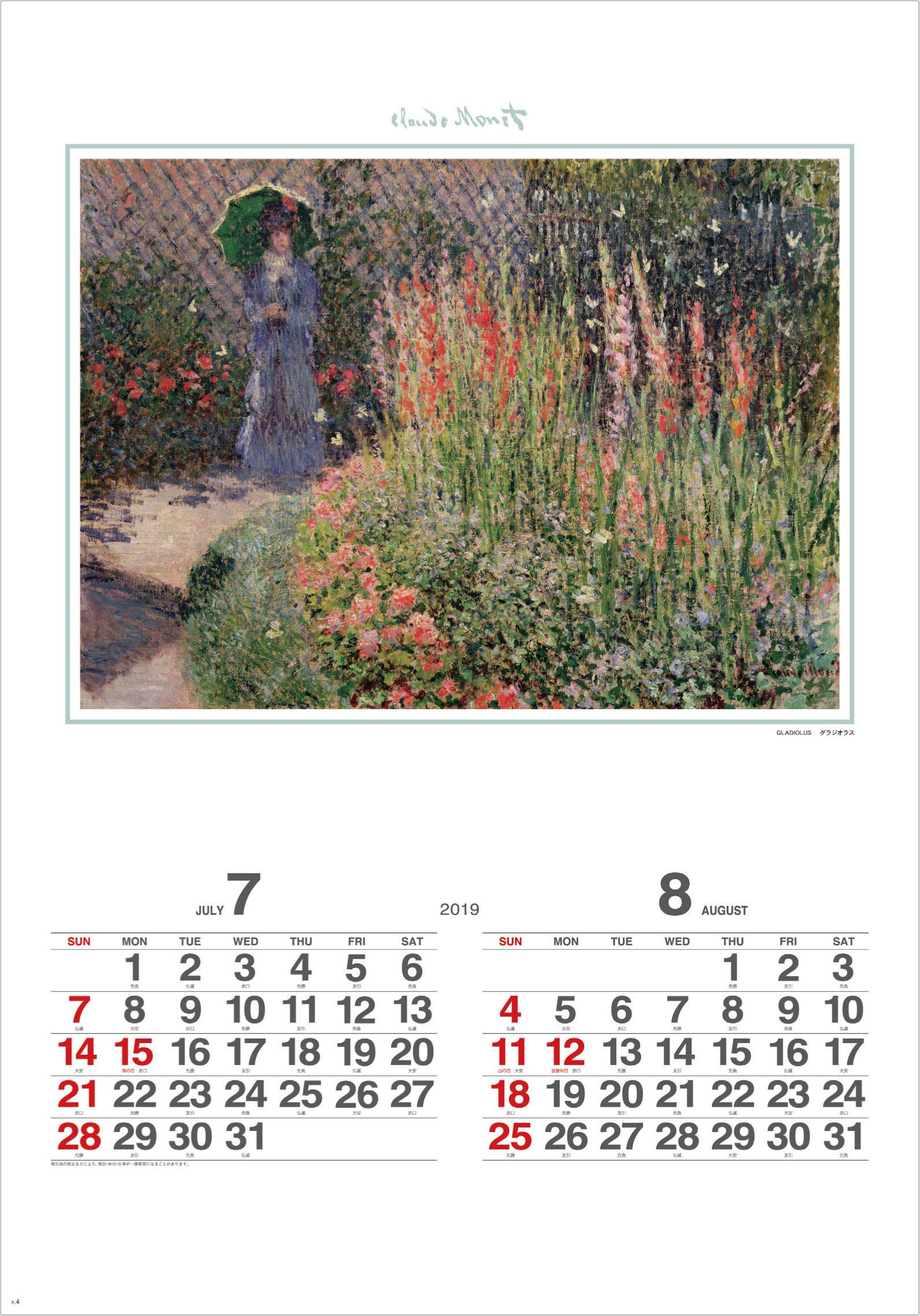 画像:モネ作品「グラジオラス」 モネ絵画集(フィルムカレンダー) 2019年カレンダー