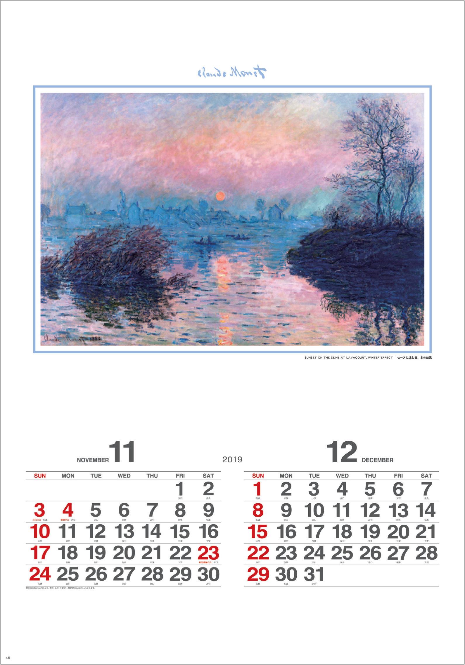画像:モネ作品「セーヌに沈む日、冬の効果」 モネ絵画集(フィルムカレンダー) 2019年カレンダー