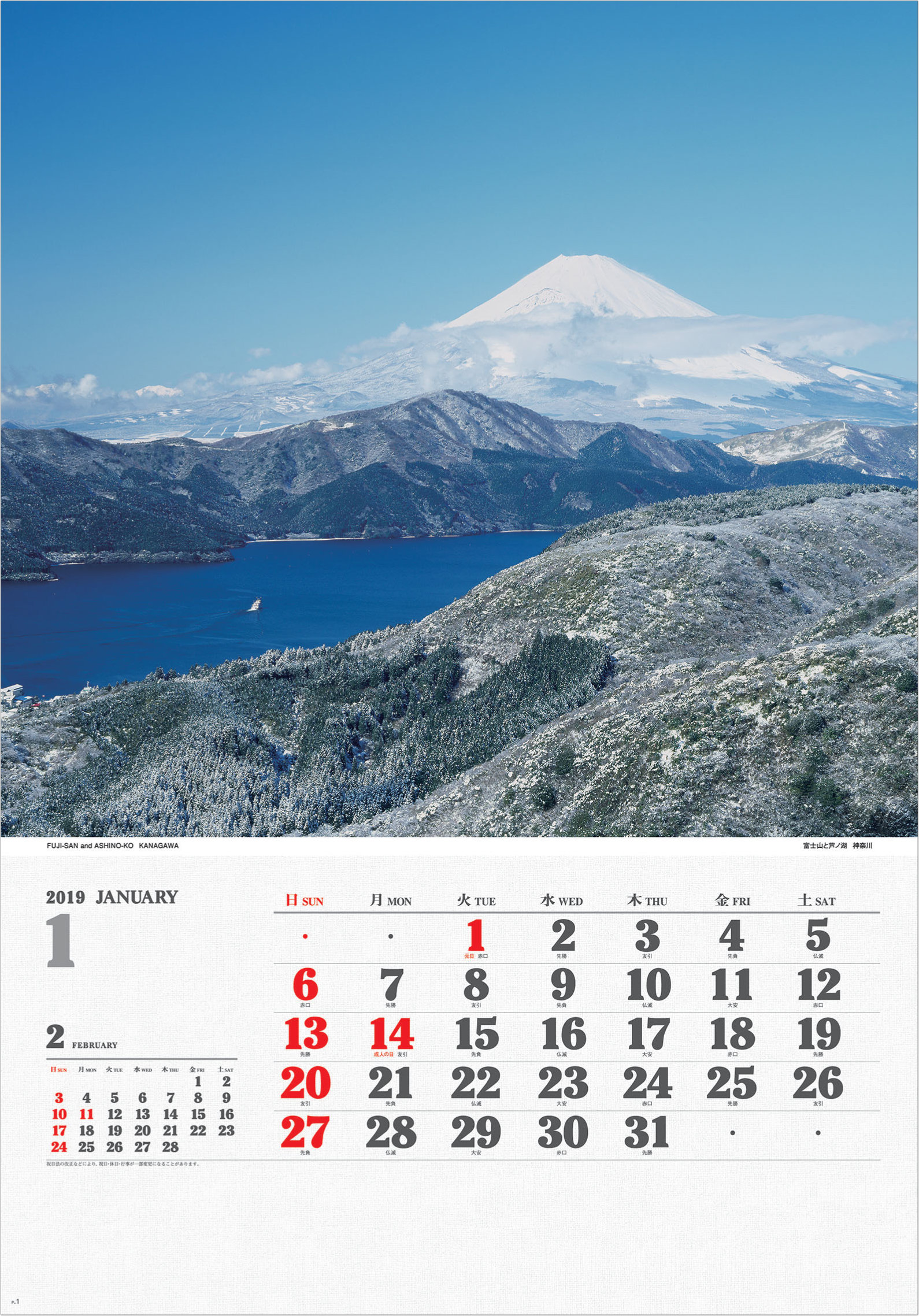 画像:神奈川県 富士山と芦ノ湖 ワイドニッポン十二選(フィルムカレンダー) 2019年カレンダー