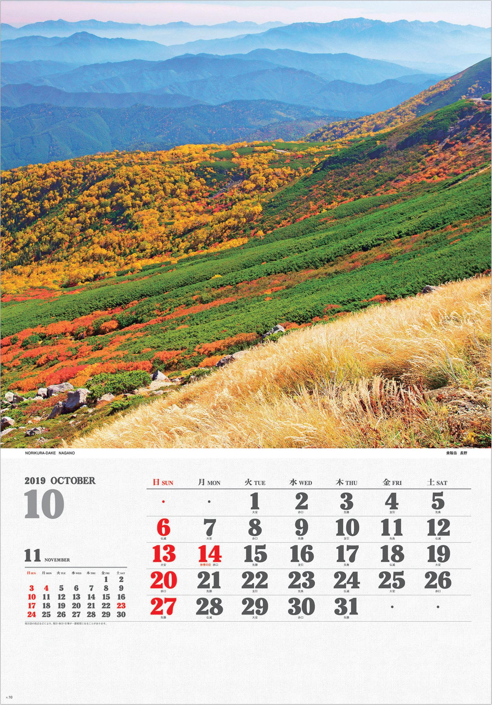画像:長野県 乗鞍岳のススキと紅葉 ワイドニッポン十二選(フィルムカレンダー) 2019年カレンダー