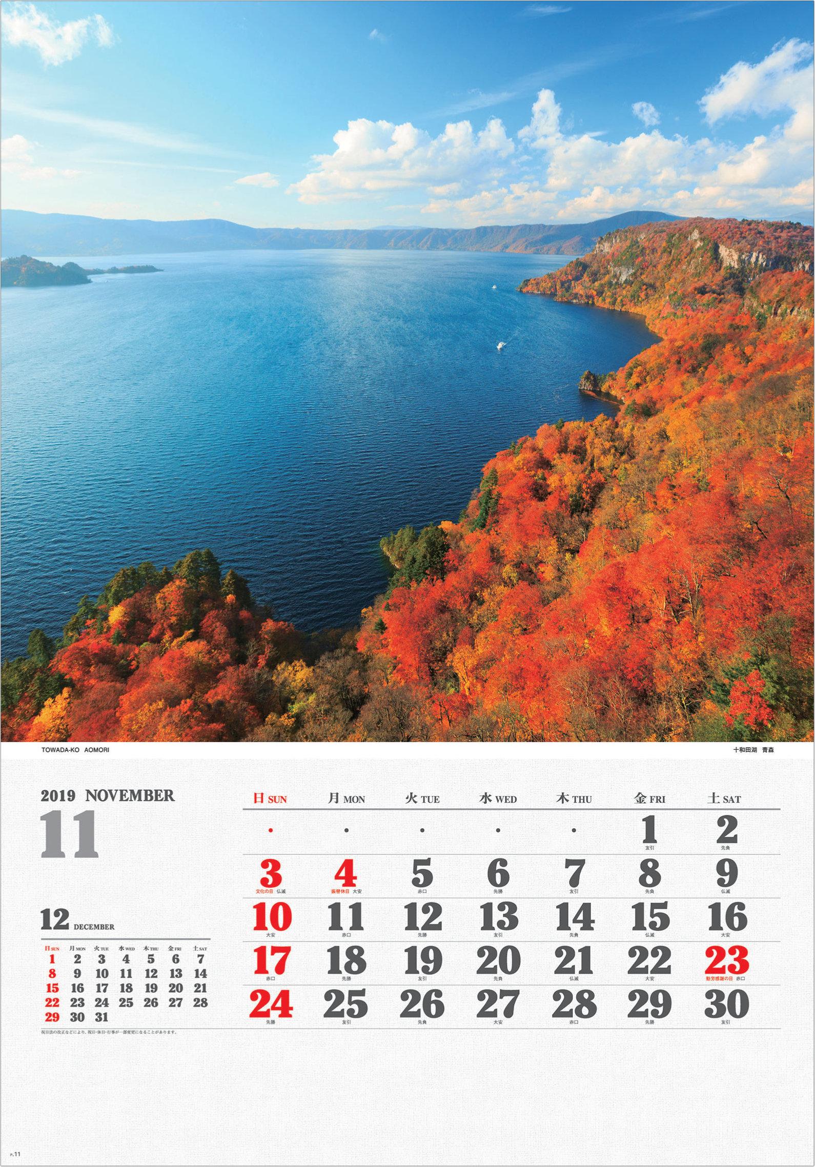 画像:青森県 十和田湖 ワイドニッポン十二選(フィルムカレンダー) 2019年カレンダー