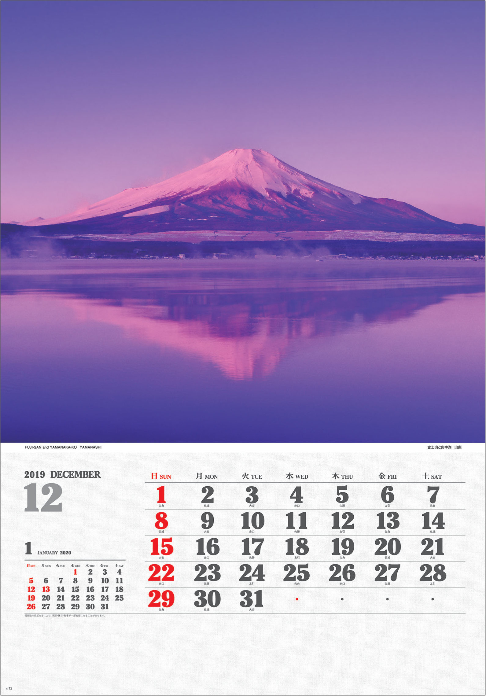 画像:山梨県 富士山と山中湖 ワイドニッポン十二選(フィルムカレンダー) 2019年カレンダー