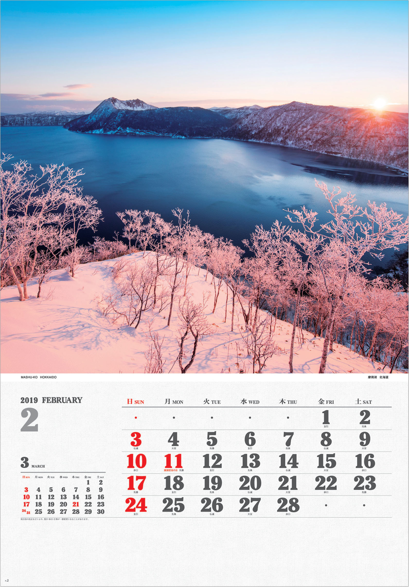 画像:北海道の摩周湖 ワイドニッポン十二選(フィルムカレンダー) 2019年カレンダー