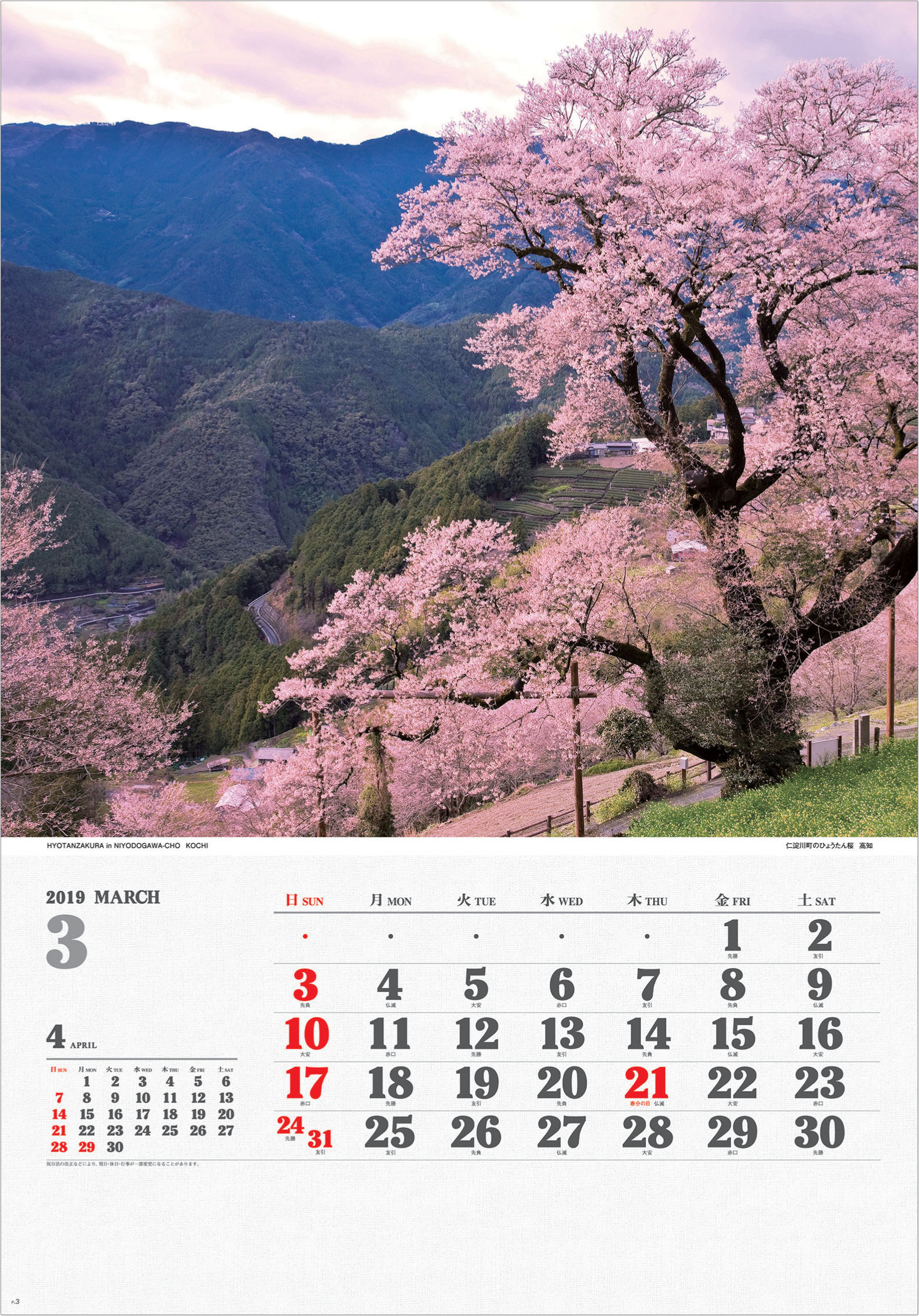 画像:兵庫県 仁淀川のひょうたん桜 ワイドニッポン十二選(フィルムカレンダー) 2019年カレンダー