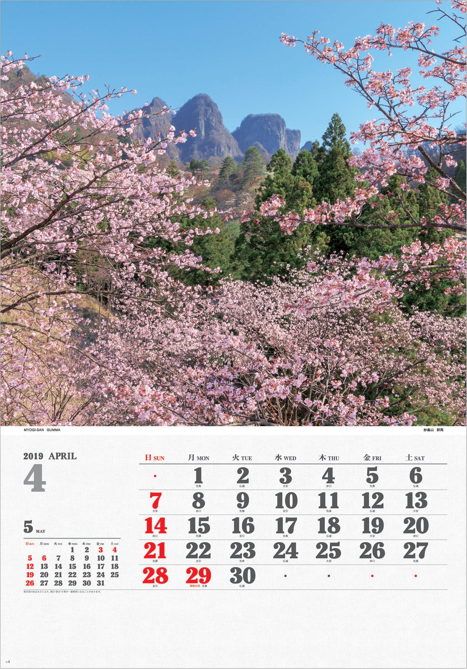 画像:群馬県 妙義山 ワイドニッポン十二選(フィルムカレンダー) 2019年カレンダー