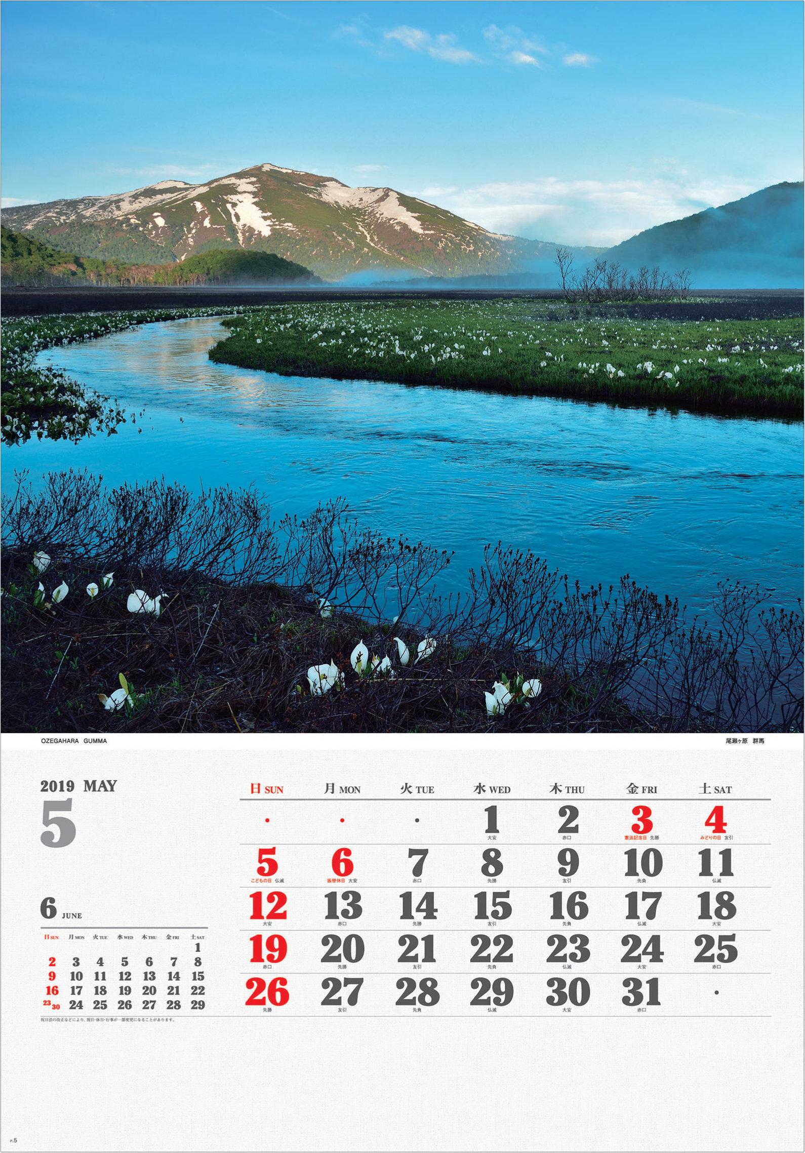 画像:群馬県 尾瀬ヶ原の水芭蕉 ワイドニッポン十二選(フィルムカレンダー) 2019年カレンダー