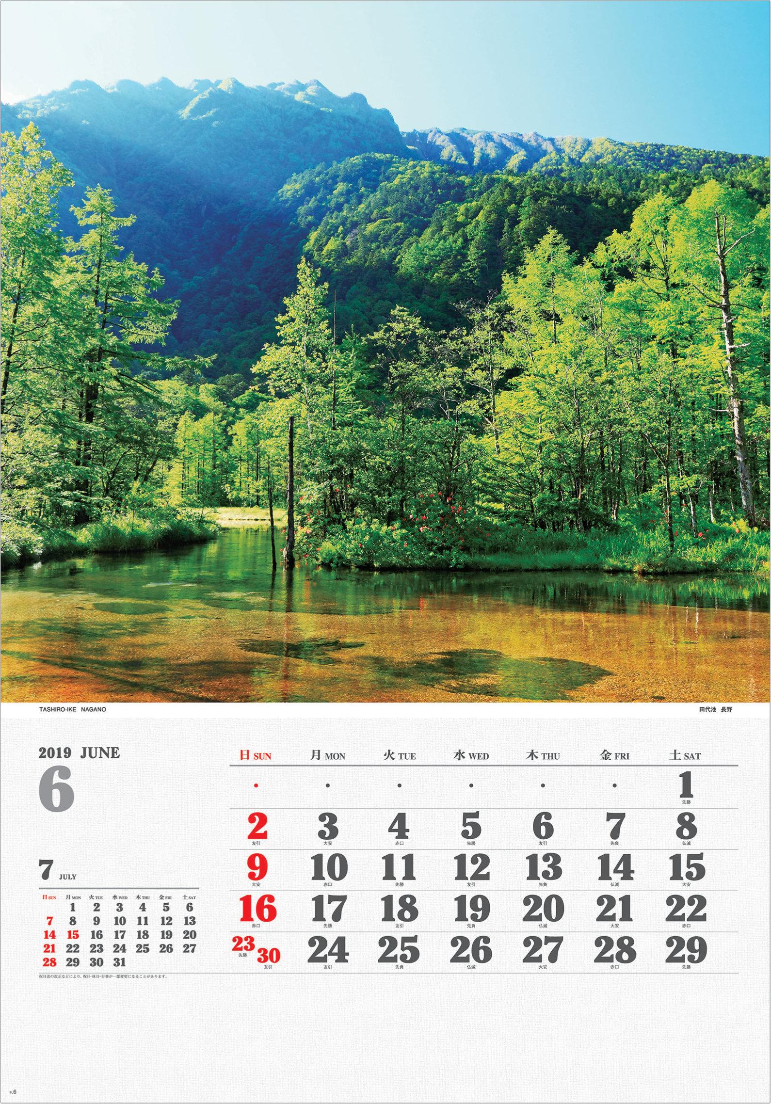 画像:長野県 新緑の田代池 ワイドニッポン十二選(フィルムカレンダー) 2019年カレンダー