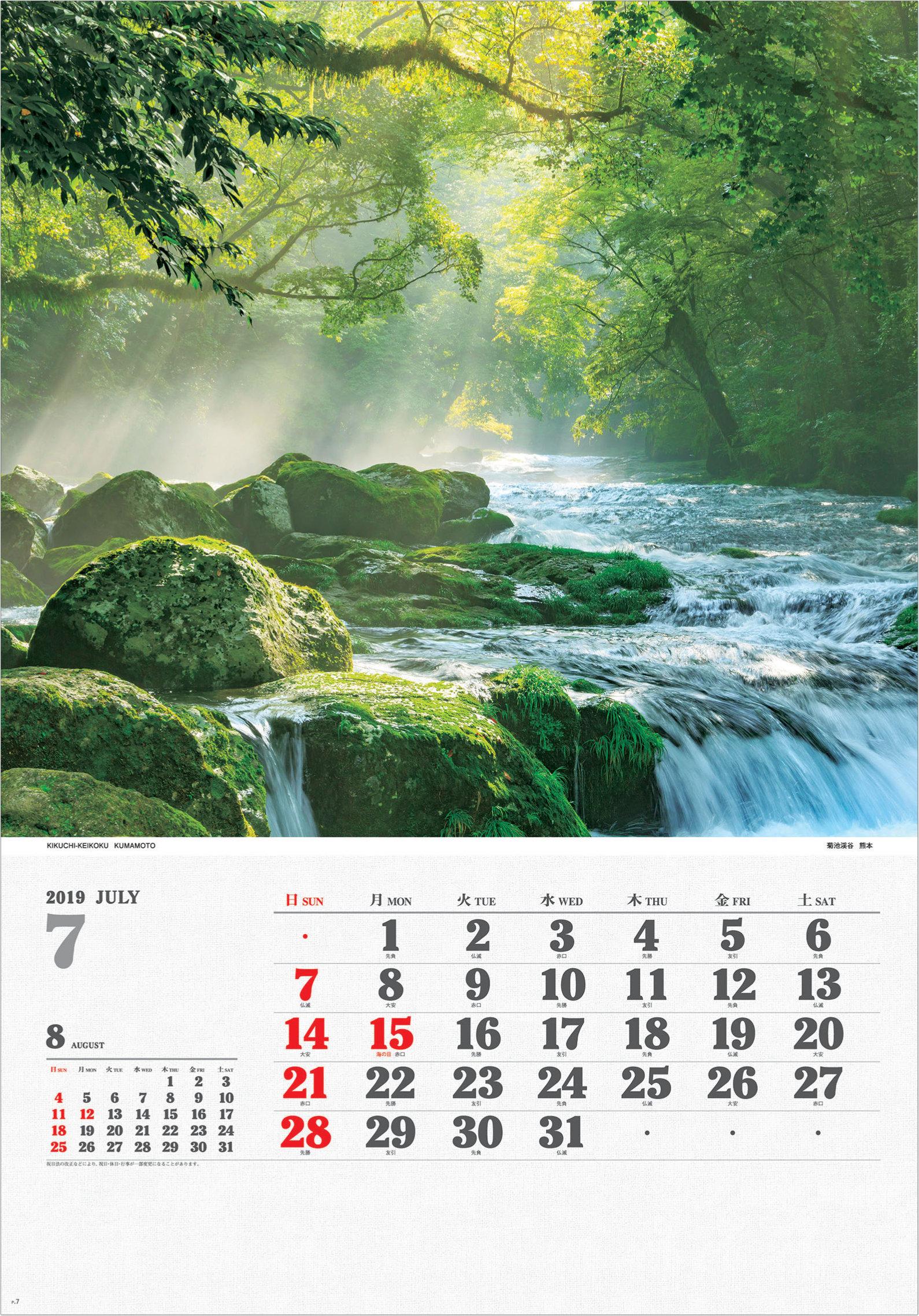 画像:熊本県 菊池渓谷 ワイドニッポン十二選(フィルムカレンダー) 2019年カレンダー