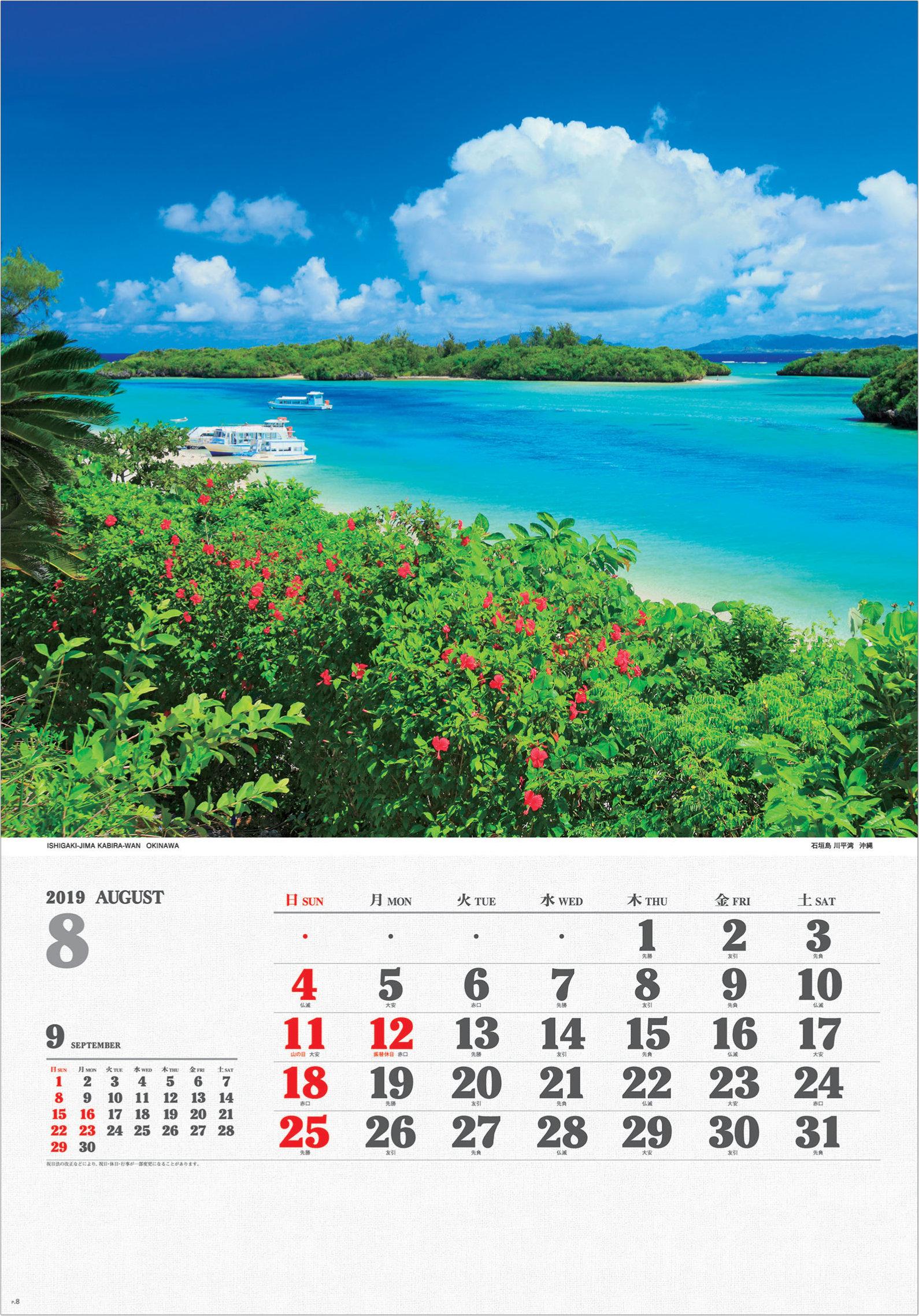 画像:沖縄県 石垣島 川平湾 ワイドニッポン十二選(フィルムカレンダー) 2019年カレンダー