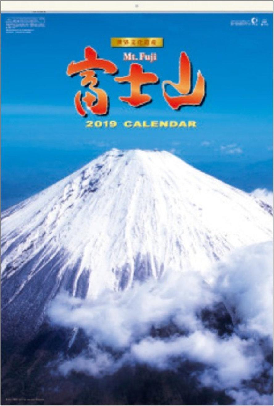 表紙 富士山(フィルムカレンダー) 2019年カレンダーの画像