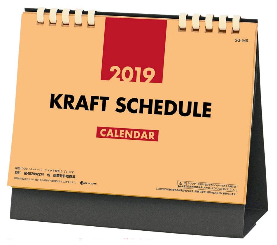 表紙 デスクスタンド・クラフト 2019年卓上カレンダーの画像