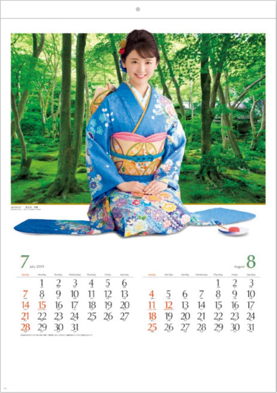 画像: 女優・きものと庭園 2019年カレンダー