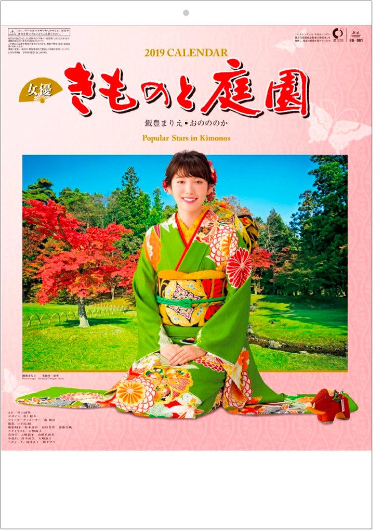 表紙 女優・きものと庭園 2019年カレンダーの画像
