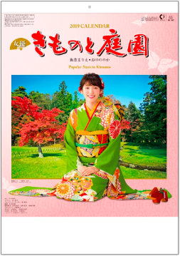 女優・きものと庭園 2019年カレンダー