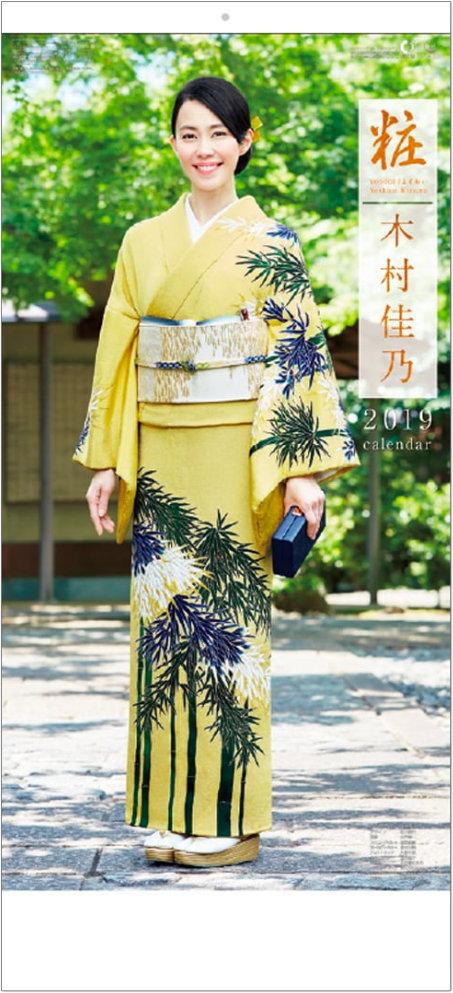 表紙 よそおい・木村佳乃 2019年カレンダーの画像