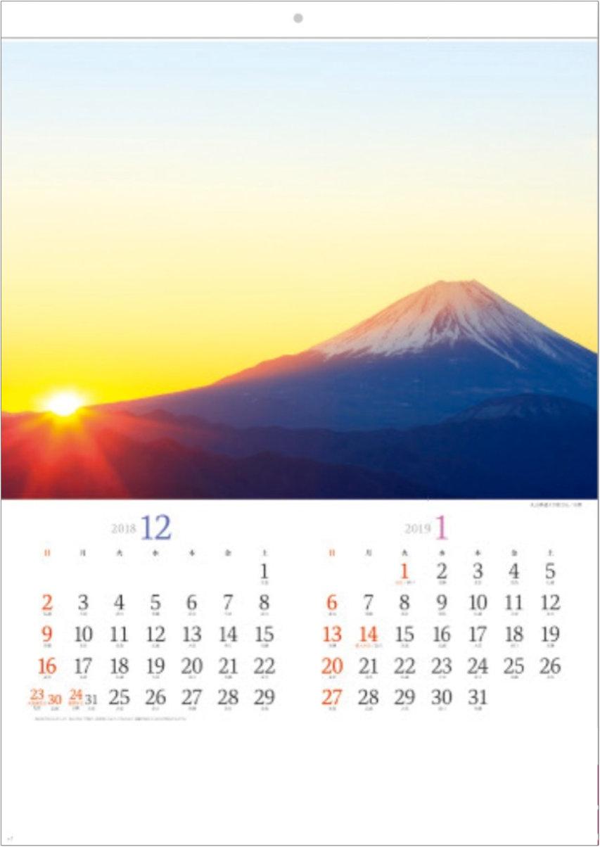 画像:丸山林道より富士山 彩り日本(12月はじまり) 2019年カレンダー