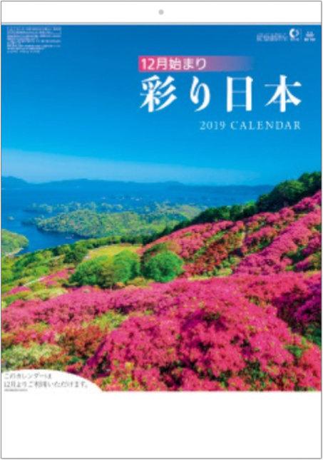 表紙 彩り日本(12月はじまり) 2019年カレンダーの画像