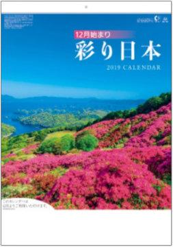 彩り日本(12月はじまり) 2019年カレンダー