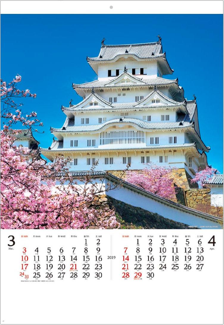画像:兵庫県 姫路城 日本の名城 2019年カレンダー