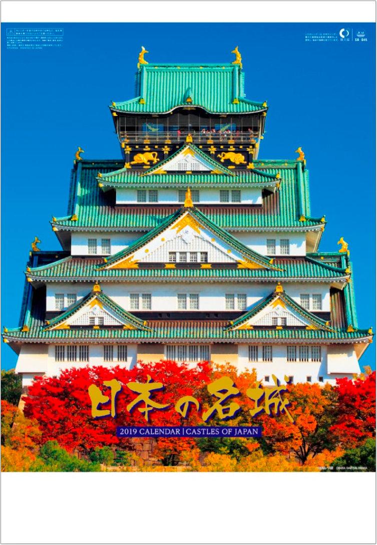 表紙 日本の名城 2019年カレンダーの画像