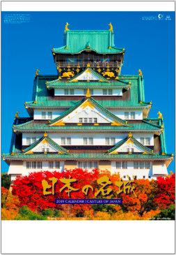 日本の名城 2019年カレンダー