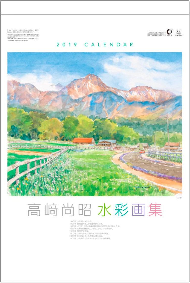 表紙 水彩画・高﨑尚昭作品集 2019年カレンダーの画像