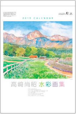 水彩画・高﨑尚昭作品集 2019年カレンダー