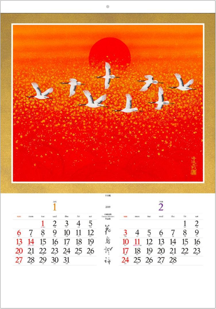 画像:石踊達哉 作品「千羽鶴」 花鳥諷詠 石踊達哉 2019年カレンダー